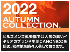 2018 AUTUMN COLLECTION!